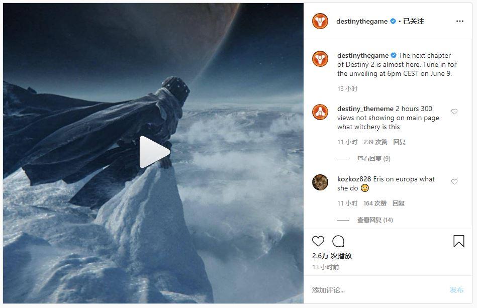 《命运2》放出神秘预告 或于6月10日公开新赛季内