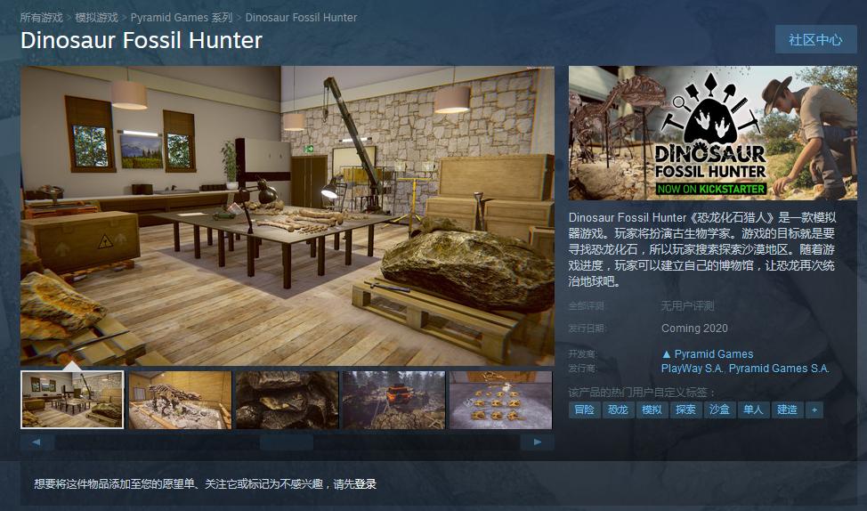 考古模拟器《恐龙化石猎人》新影像公开 今年内