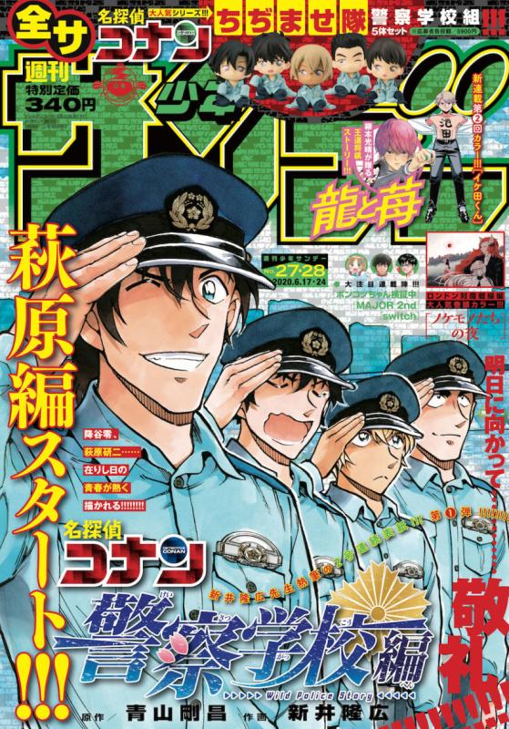 漫画《名侦探柯南警察学校篇》萩原篇连载开始