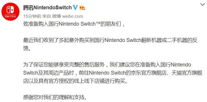 部分玩家买到国行Switch翻新机 腾讯建议前往授权店购买