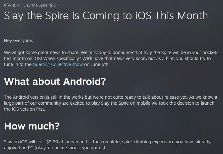 《杀戮尖塔》iOS版本月推出 安卓版本还在开发之中