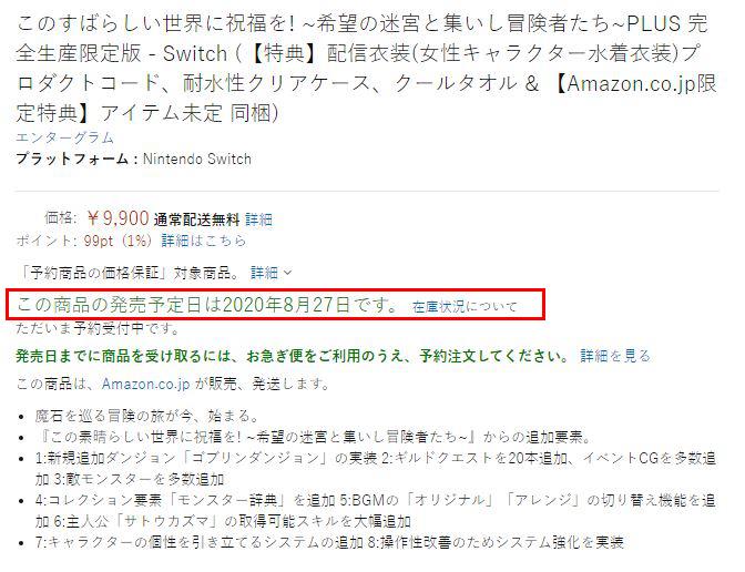 NS/PS4《为美好的世界献上祝福》增强版8月27日发
