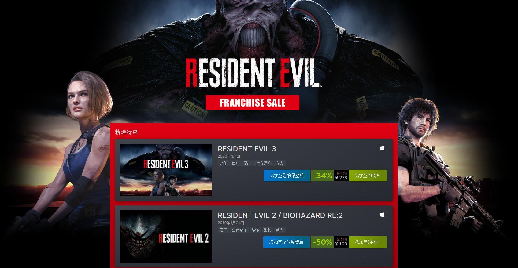 《生化危机3:重制版》Steam首次折扣 售价273元