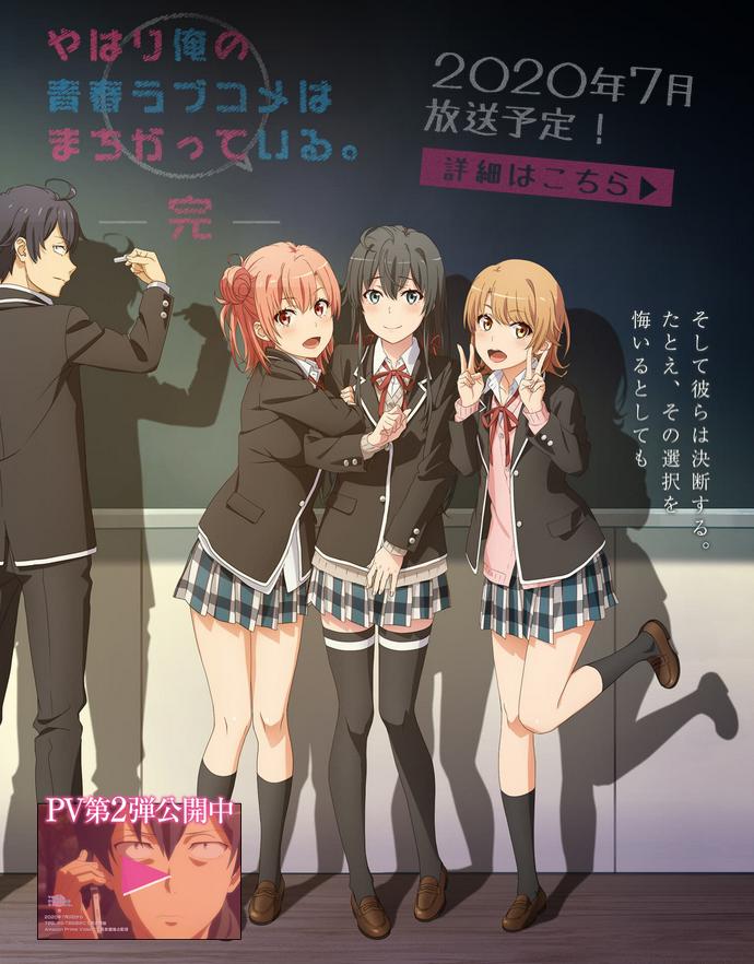 《我的青春恋爱物语果然有问题》第三季7月9日放送