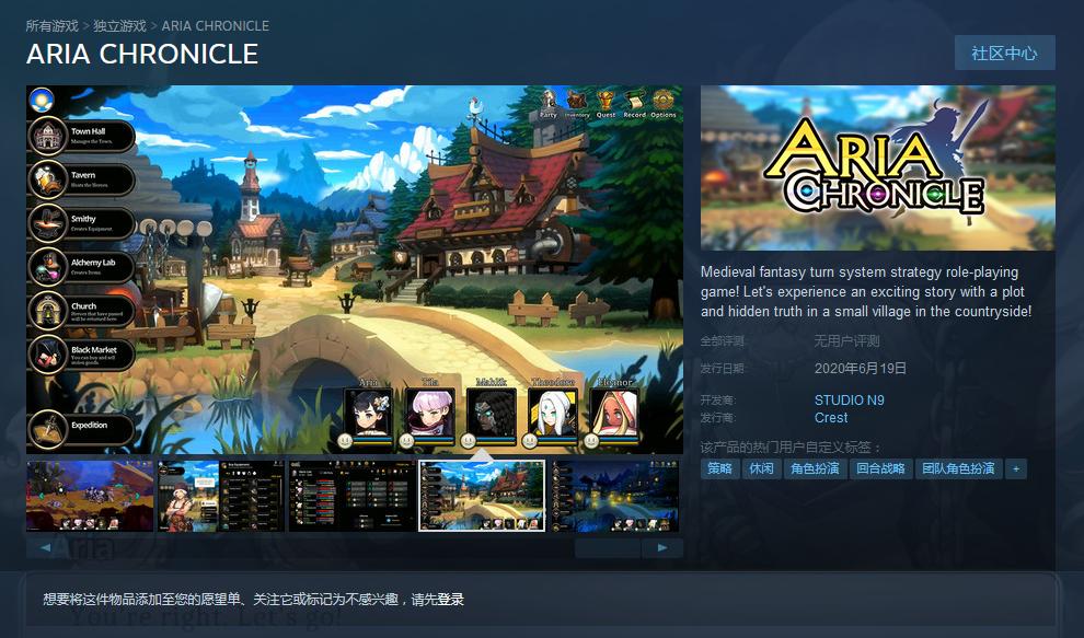 策略RPG《ARIA编年史》6月19日登陆Steam 支持中文