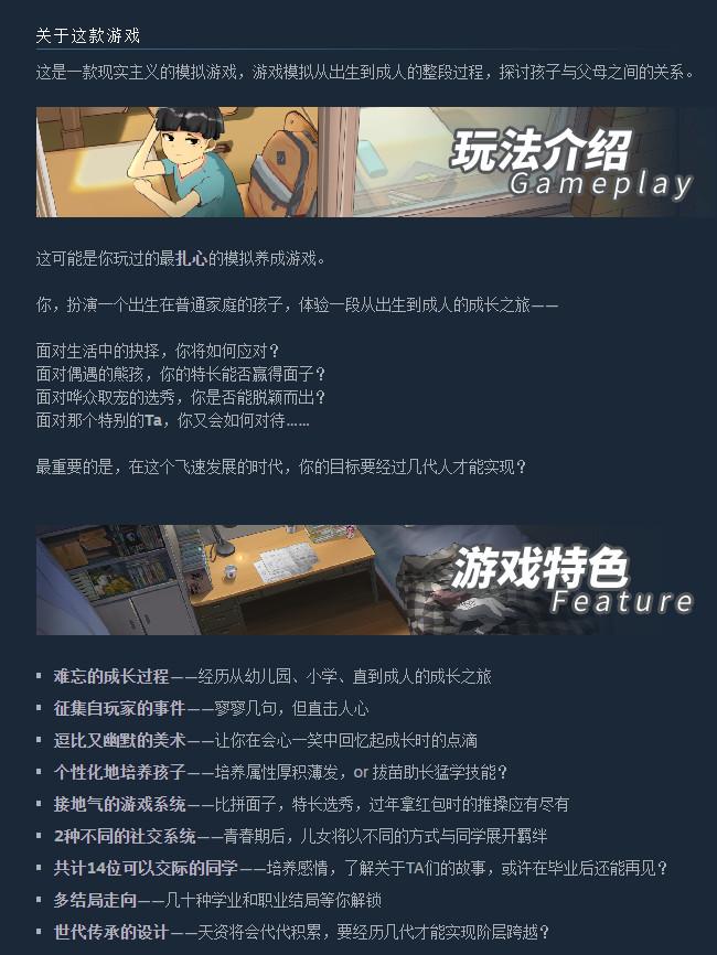 《中国式家长》销量破280万套 即将登陆Switch