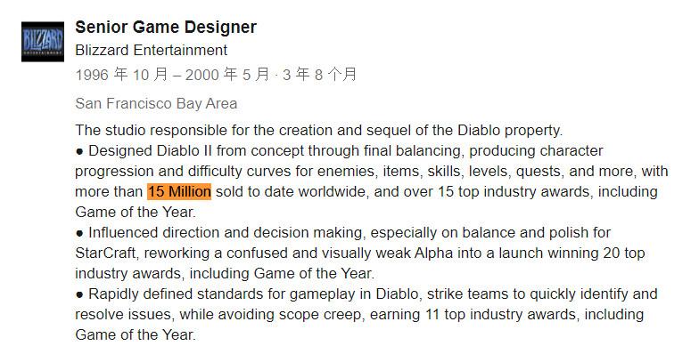 暴雪前员工简历确认 《暗黑破坏神2》全球销量超1500万套