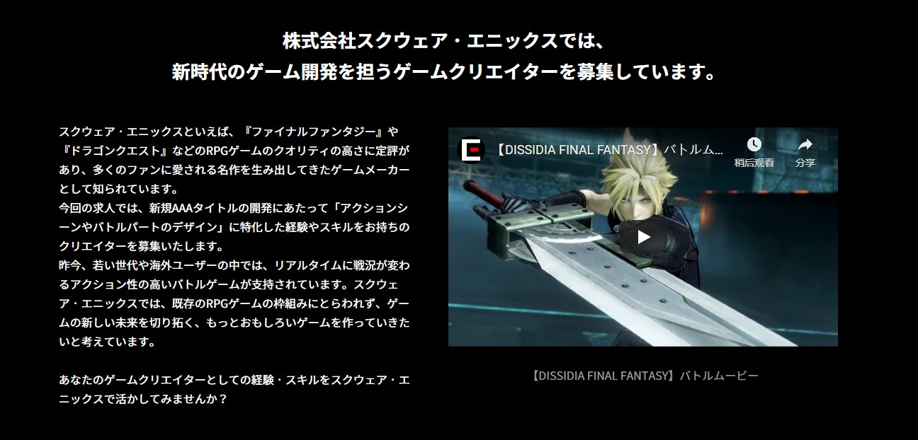 SE将开发全新3A动作游戏 《龙之信条》制作人加盟
