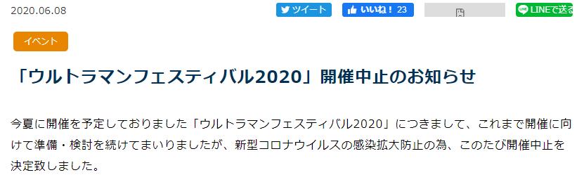 粉丝线下大会《奥特曼庆典2020》确定取消 原定今夏开幕
