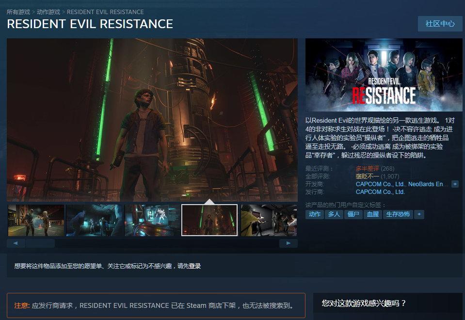 《生化危机:抵抗》Steam搜索下架 卡普空主动要求
