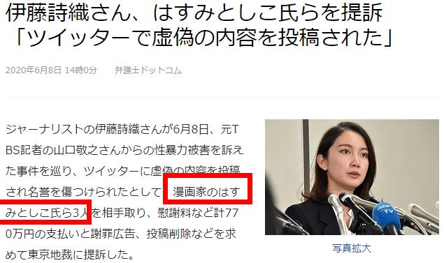 著名反抗强权女性伊藤诗织起诉3名漫画家 恶意诽谤不实言论