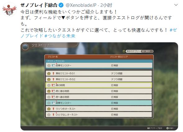 《异度神剑:终极版》官方游玩小提示:任务筛选、地图标记等