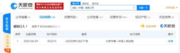 怎么回事?微软中国被列为被执行人 执行标的超95万