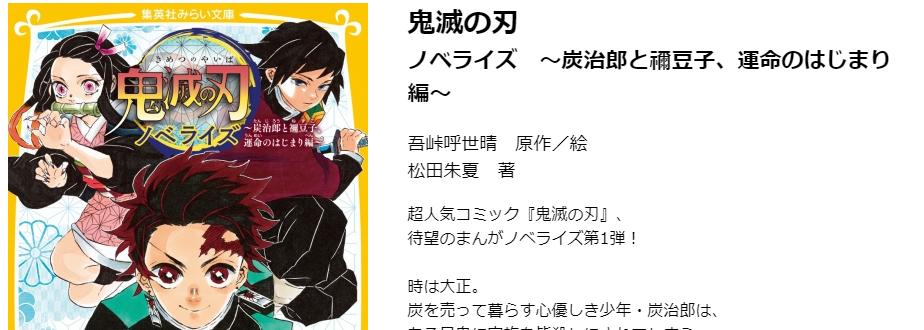 《鬼灭之刃》官方小说6月26日发售 原作者亲绘精美插画