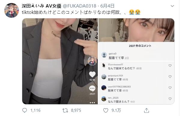 最强人造人深田咏美,也是业界的社交女王