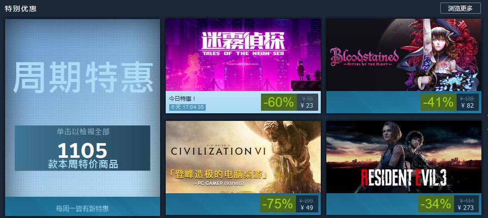 Steam每日特惠:《迷雾侦探》骨折价23元