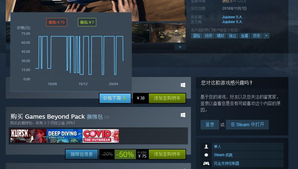 潜艇游戏《库尔斯克》Steam国区永降 从70元降至30元