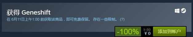 Steam喜加一 再次免费领取吃鸡游戏《变种基因》