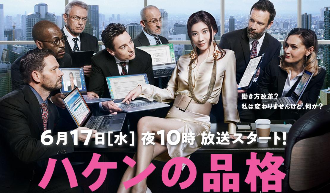 日剧名作《派遣员的品格》续集6月17日开播 筱原凉子继续主演