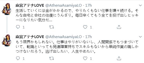 岛国网友宣布和麻宫雅典娜结婚!自认有点逃避现实