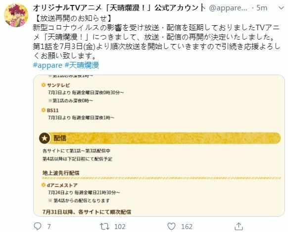 话题新番《天晴烂漫!》确定7月3日复播 暴走机车回归