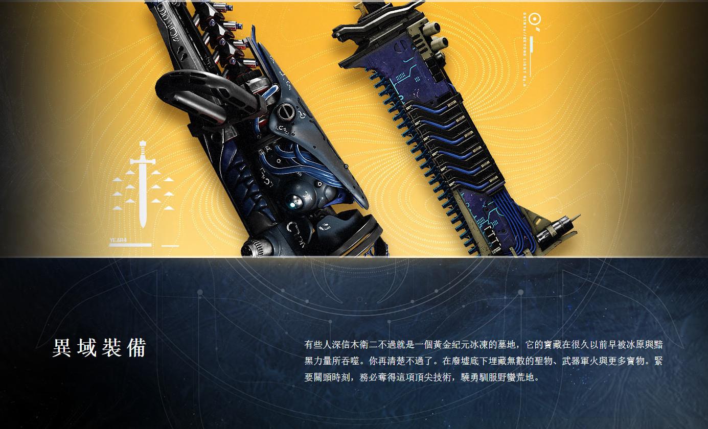 《命运2》三款新资料片公布 登陆PS5/XSX、支持4K/60FPS