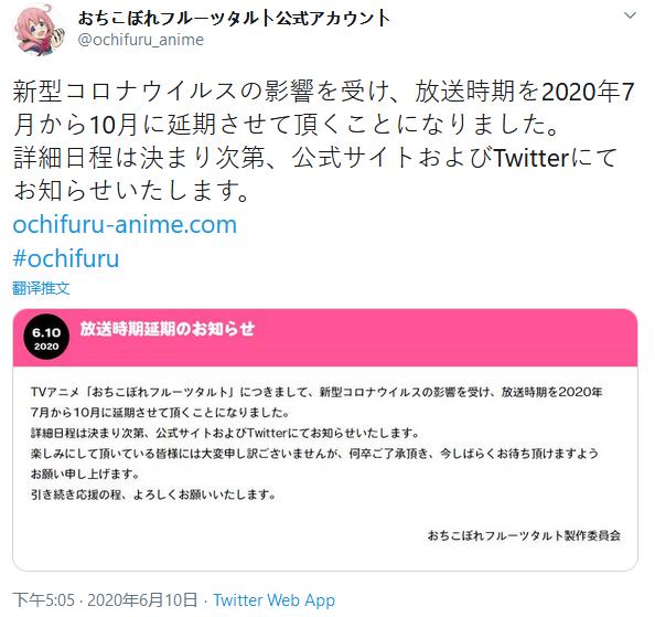 芳文社漫改动画《满溢的水果挞》延期至10月放送