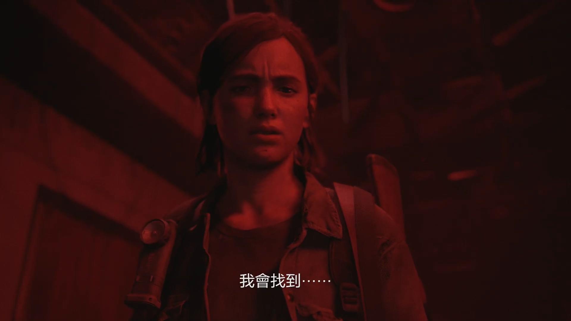 《最后的生还者2》中文上市预告发布 严肃紧张