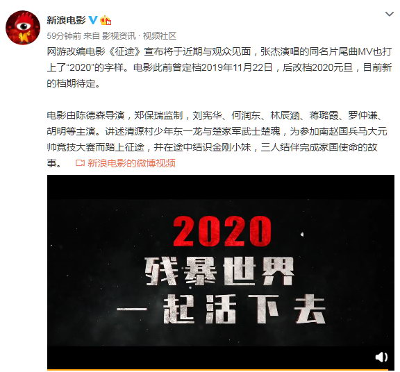 网游改编电影《征途》今年内推出 片尾曲MV发布