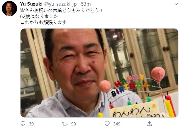 传奇游戏制作人铃木裕喜迎62岁生日 表示还要继续努力