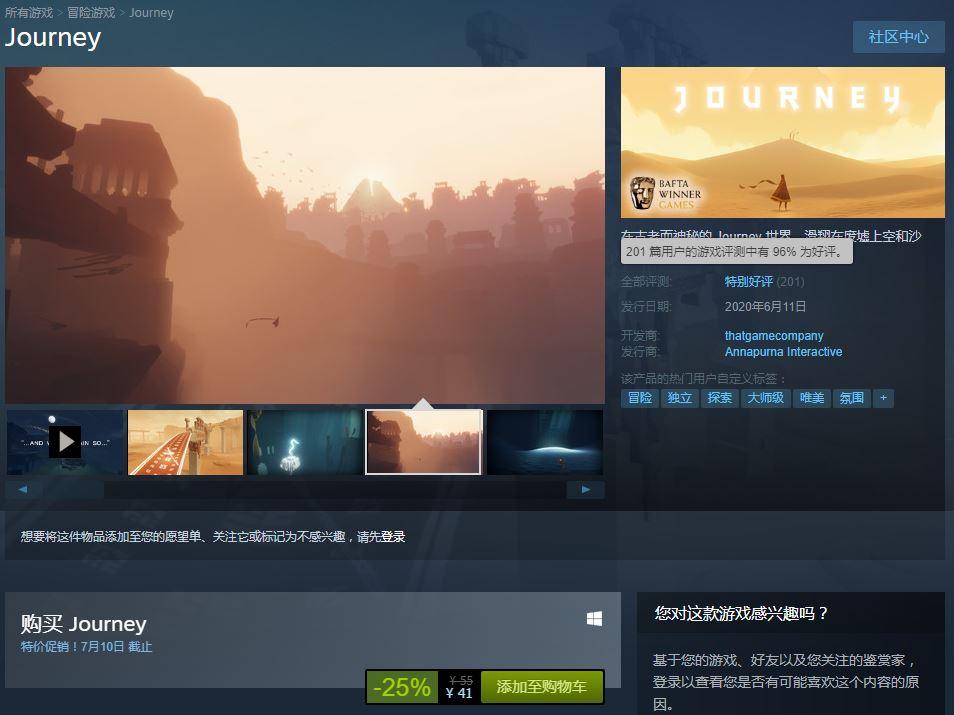 陈星汉《风之旅人》Steam版现已发售 优惠价41元