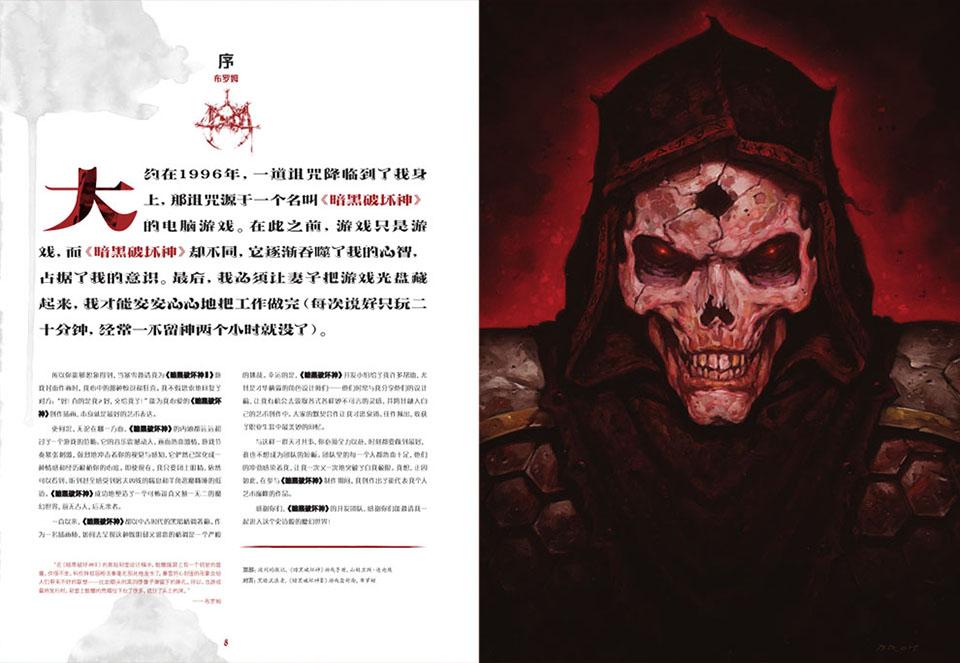 黑暗崛起 《暗黑破坏神艺术设定集》隆重发售!