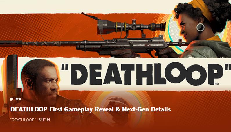 《死亡循环》只登陆PS5和PC 官方公布玩法、特色