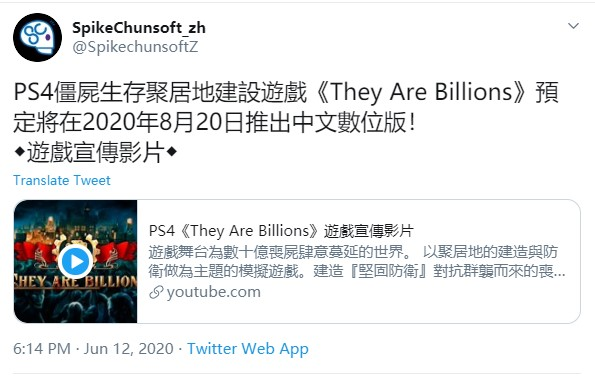 《亿万僵尸》PS4中文版将于8月20日发售 新预告发布