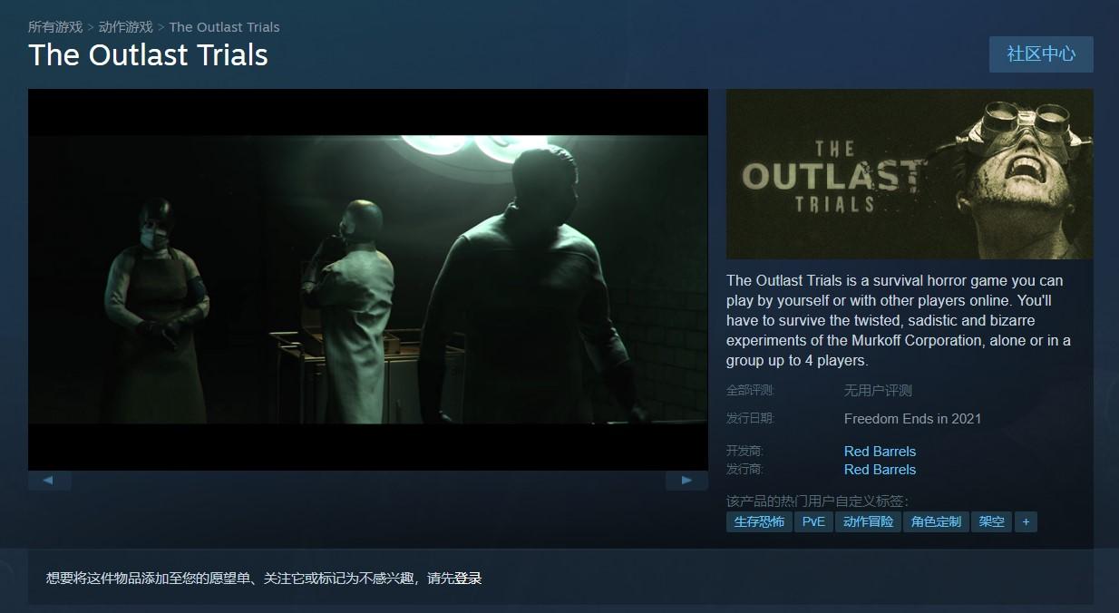 逃生系列非正统续作《逃生:试验》现已上架Steam
