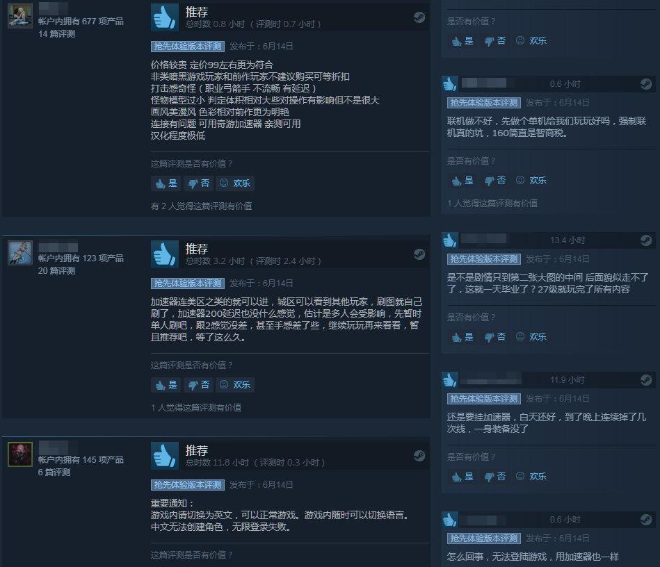 《火炬之光3》Steam多半差评 服务器差劲连不上