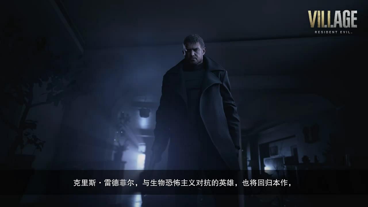 卡普空《生化危机8》中文开发日志 神秘概念图公布