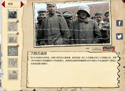 电玩游戏的教育功能测评:《勇敢的心:世界大战》