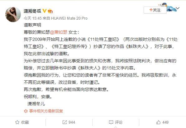 《楚乔传》原作者承认抄袭《斛珠夫人》 公开发文道歉