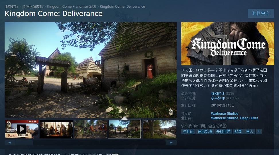 《天国:拯救》销量超300万套 PC版将开启免费试玩