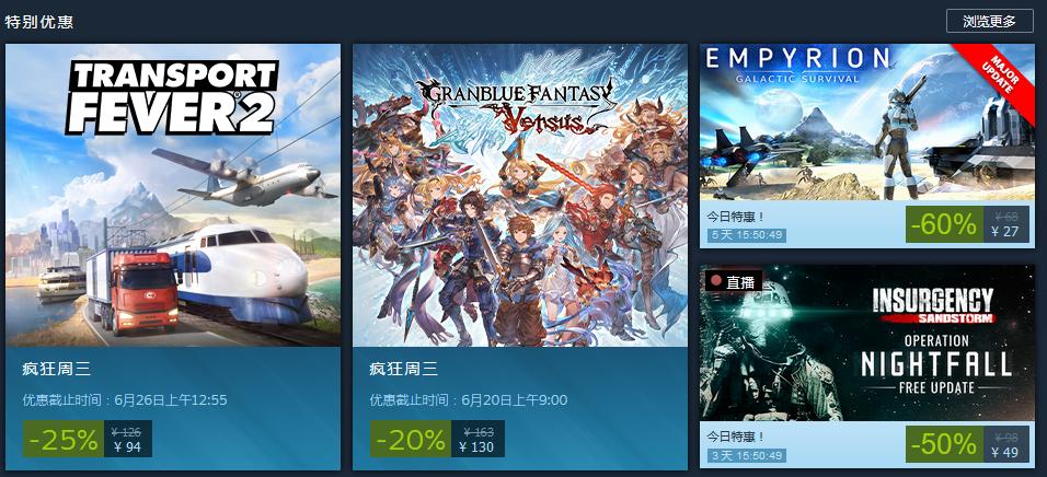 Steam每日特惠:《叛变:沙漠风暴》半价49元