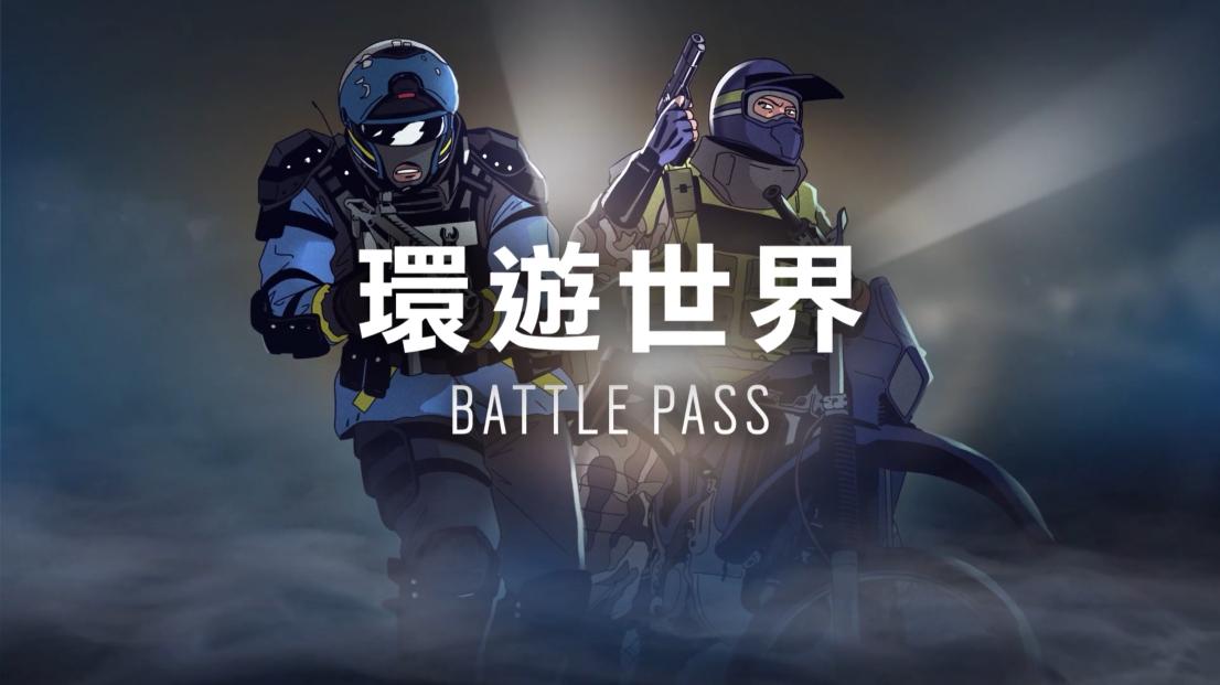 《彩虹六号:围攻》新赛季上线 BattlePass内容公开