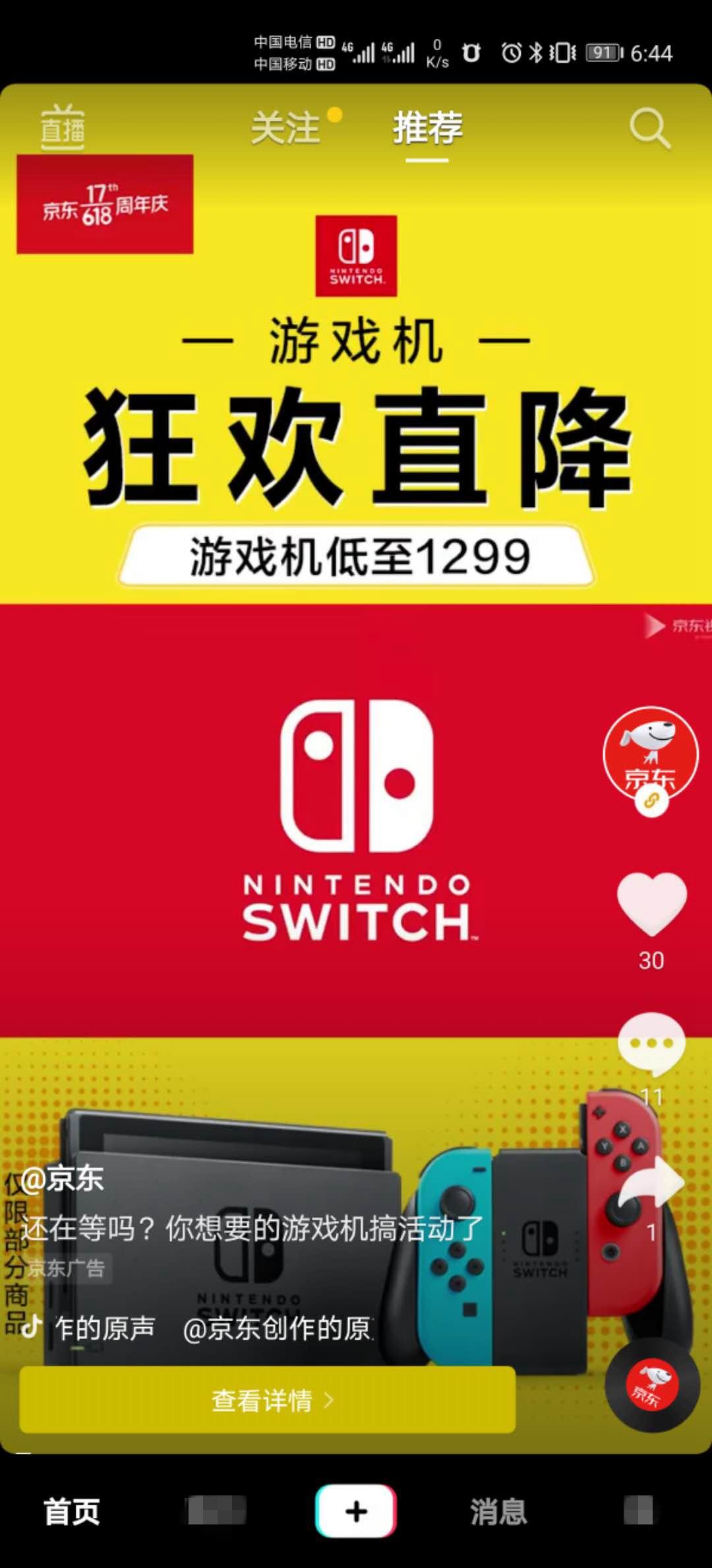 京东官方抖音显示:明日618国行Switch低至1299元