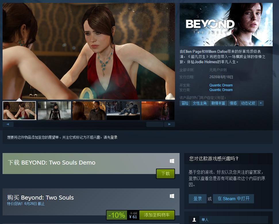 《超凡双生》Steam解锁发售 国区61元支持简中