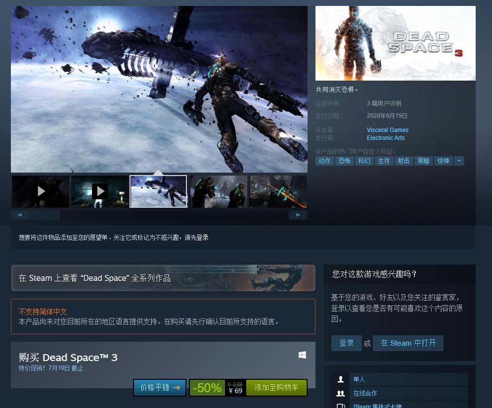 《死亡空间3》《模拟人生4》《泰坦陨落2》等游戏现已在Steam发售
