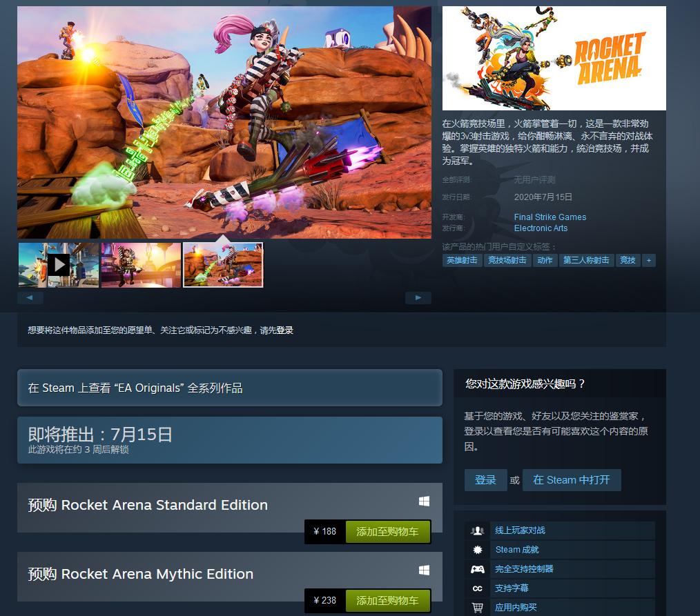 EA Play Live:3V3多人游戏《Rocket Arena》预告公开