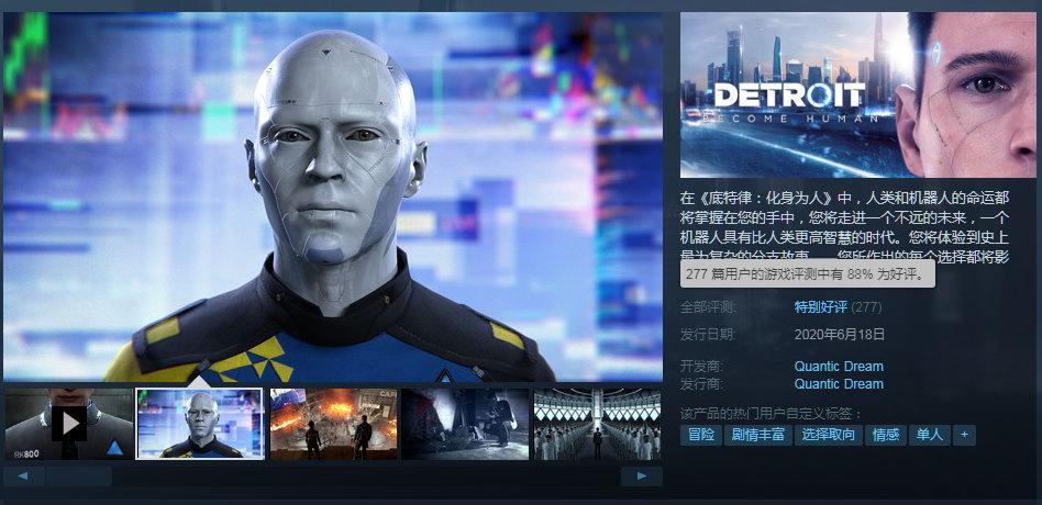 《底特律:变人》Steam特别好评 画面精美剧情不