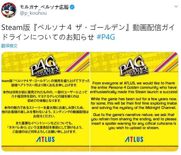 保护新玩家初体验 Atlus希望《女神异闻录4》玩家不要剧透