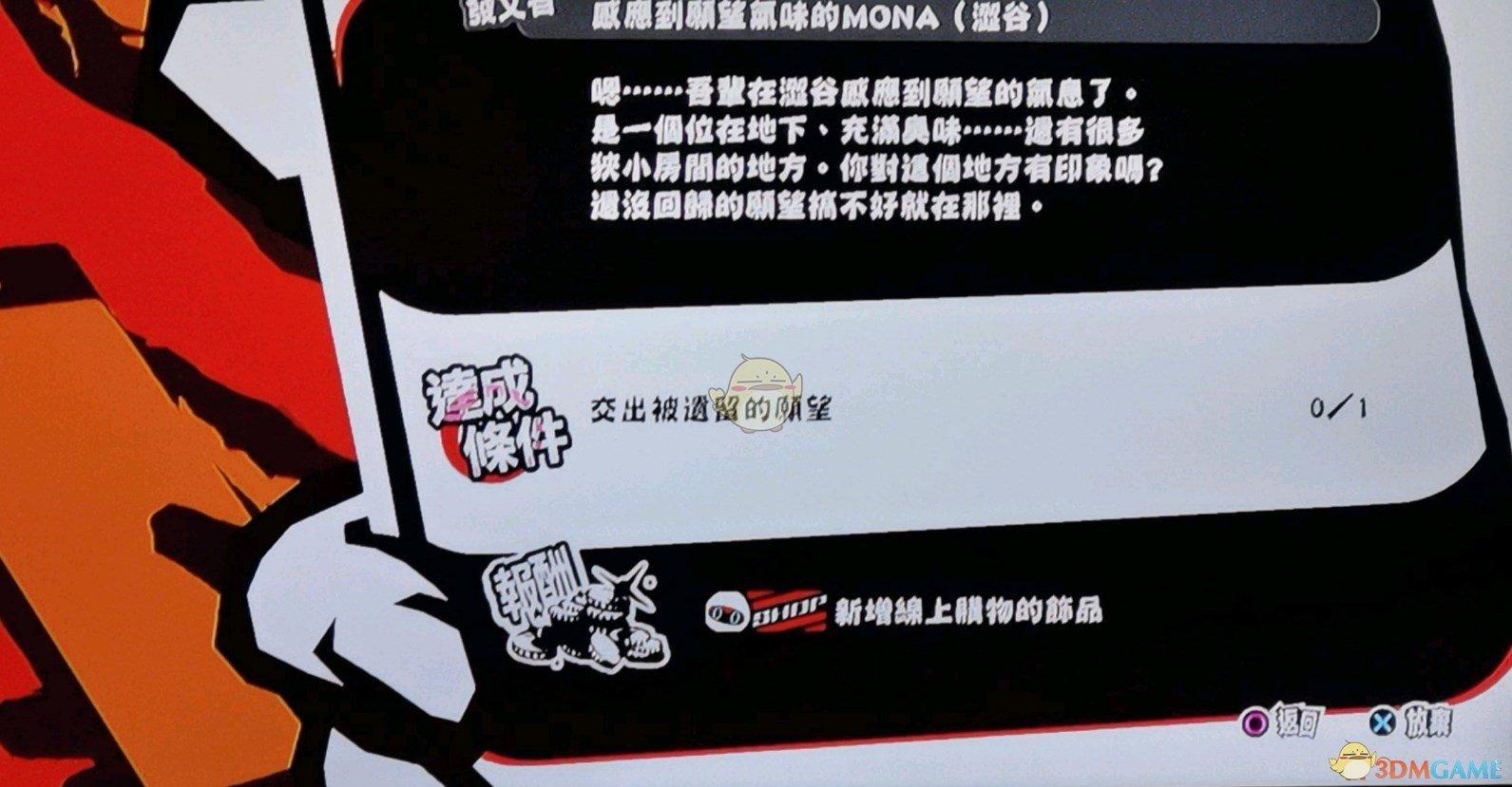 《女神异闻录5 对决:幽灵先锋》涩谷任务攻略分享