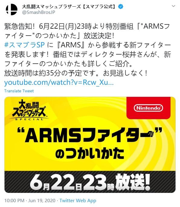 《任天堂明星大乱斗》6月22日晚直播 介绍来自《ARMS》新斗士